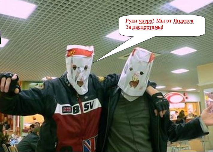 Защищаемся от Яндекса
