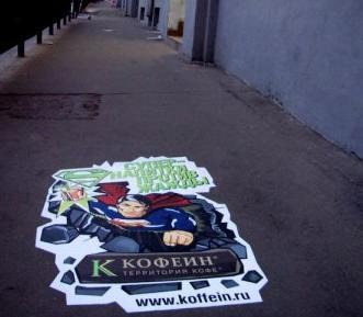 Реклама бренда на асфальте