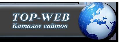 Топ каталогов вебсайтов