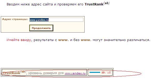 Проверка на трастовость сайта