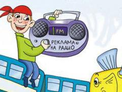 Ценообразование в радиорекламе