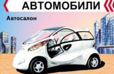 Интернет и реклама автосалона