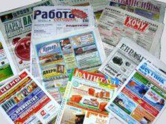 Реклама автосалонов в прессе