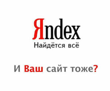 «Персональный» ответ Яндекса. И на оно на?