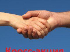 Кросс-партнерство