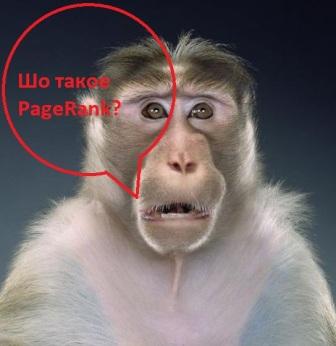 С чем едят PageRank?