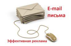 E-mail письма клиентам