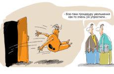 О порядке удержания НДФЛ с увольняемого работника