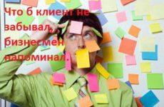 Напоминайте клиентам о себе, бизнесе, товаре