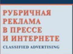 Не игнорируйте рубричную рекламу