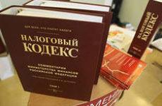 Поправки НК РФ с 30 июля 2013 года