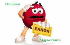 Маркетинговые ошибки