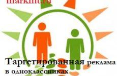 Таргетированная реклама в соцсети «Одноклассники»