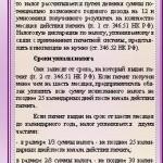 текстовый блок брошюры