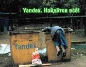 яндекс поиск по картинкам