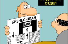 Основы написания бизнес плана