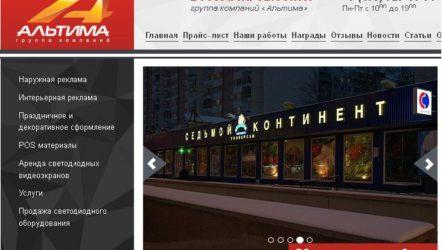 Группа компаний Альтима — изготовление рекламный вывесок