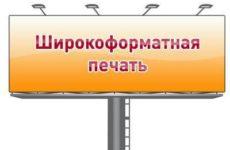 Широкоформатная реклама
