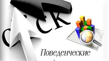 Продвижение интернет-магазина в поисковиках
