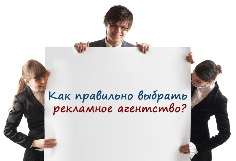 Как правильно подобрать рекламное агентство