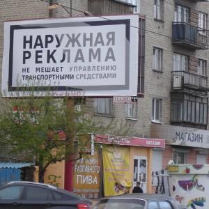 Рекламный щит. Фото.