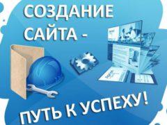 Создание сайтов — практические рекомендации (1 часть)