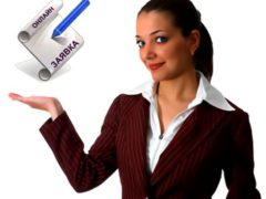 Заявка на получение ипотечного кредита