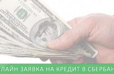 Онлайн заявка на кредит через Сбербанк Онлайн