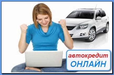 Заявка на получение автокредита