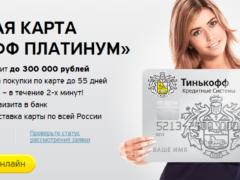 Тинькофф платинум – кредитная карта