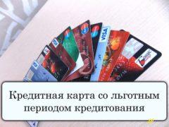 Льготный период кредитования в Сбербанке