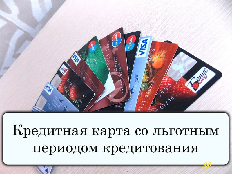 1404222296_kreditnaya-karta-s-lgotnym-periodom-kreditovaniya1