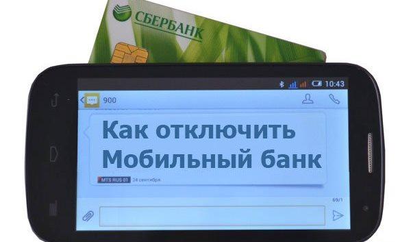 Отключаем мобильный банк