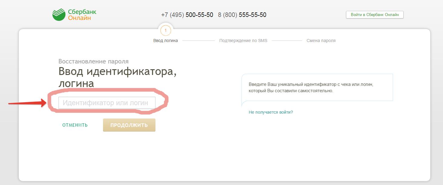 не войти в сбербанк онлайн