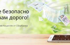 Мобильное приложение кошелек