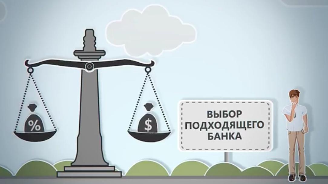 Как выбрать банк правильно