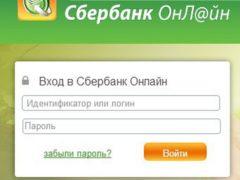 Сбербанк онлайн: личный кабинет