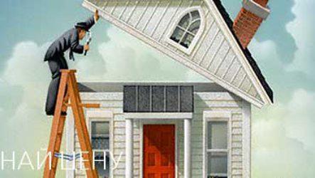Для чего нужна оценка недвижимости