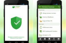 Приложение Сбербанк онлайн на андроид