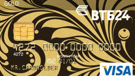 Как оформить кредитную карту ВТБ 24