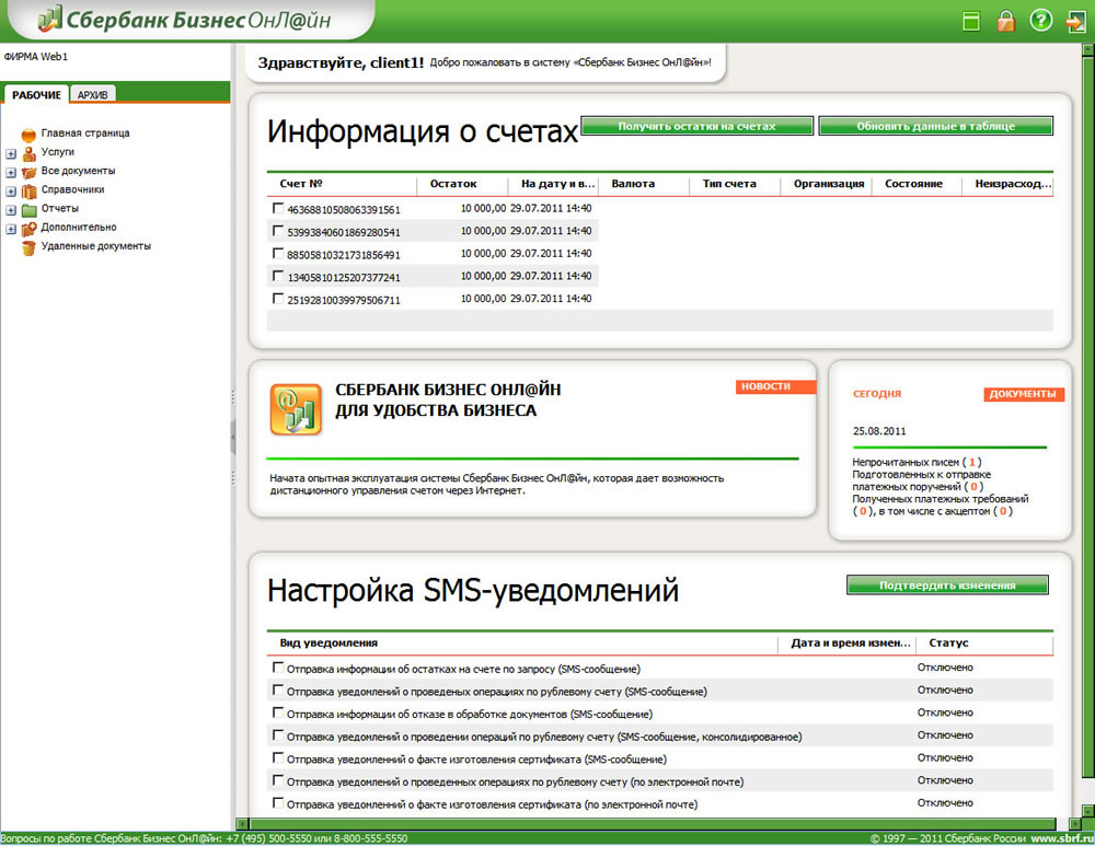 Сбербанк бизнес онлайн главное окно