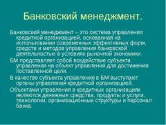 Банковский менеджмент — методы и задачи