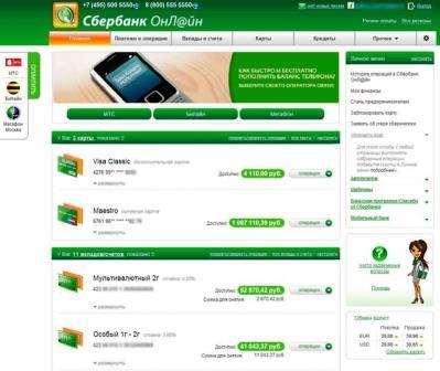 Возможности сбербанк онлайн