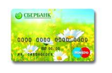 Номер карты Сбербанка России