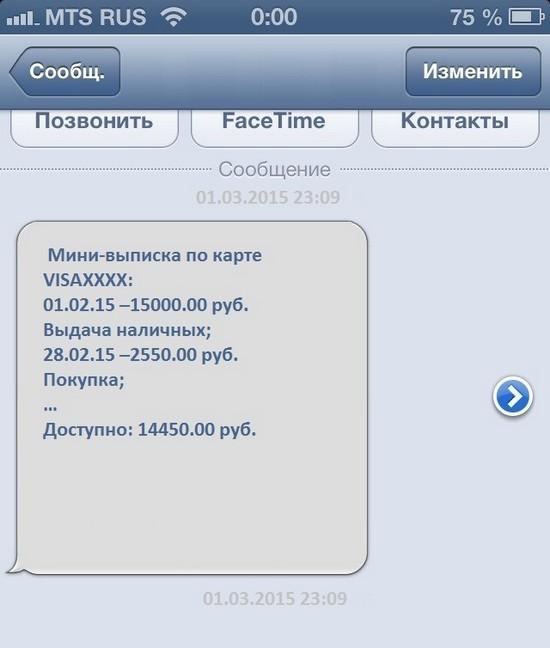 Выписка по карте сбербанка через СМС