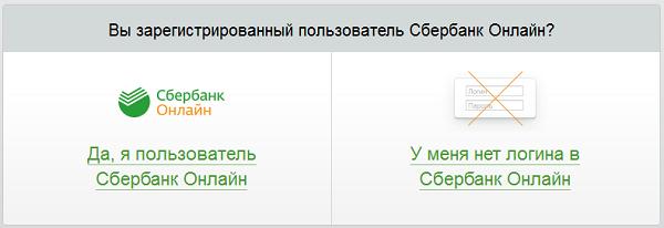 net_logina_v_sbol