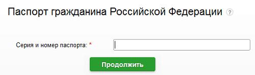 nomer_pasporta