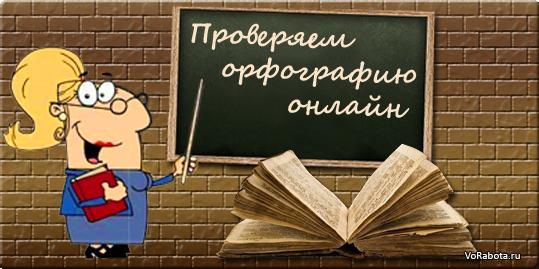Проверка орфографии рерайта