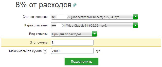 procent_ot_raskhodov