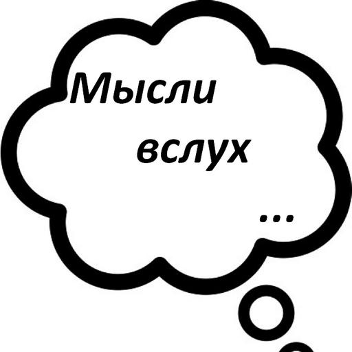 мысли в слух
